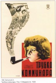 Vintage Russian movie poster - The Comrade's pipe 1929